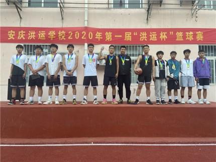 """安庆洪运学校第一届 """"洪运杯""""篮球赛"""