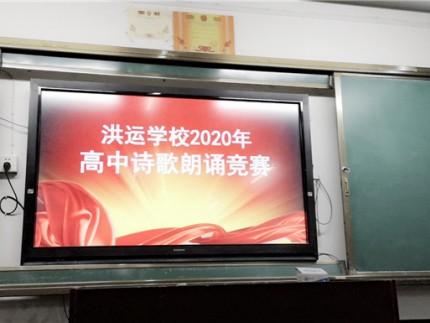 安庆洪运学校2020年秋校园诗歌朗诵比赛顺利举行